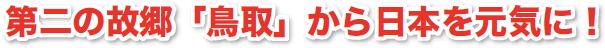 第二の故郷「鳥取」から日本を元気に!